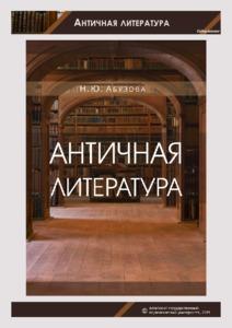abusova(cut).pdf